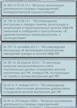 Справочник полицейского. screenshot 5