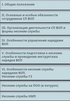 Справочник полицейского. screenshot 6