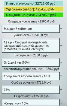 Справочник полицейского. screenshot 7