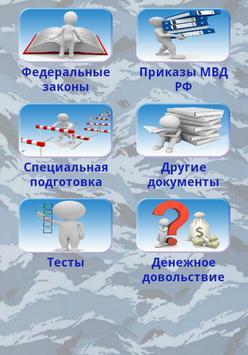 Справочник полицейского. poster