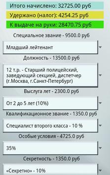 Справочник полицейского. screenshot 1