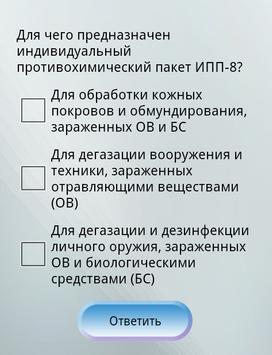 Справочник полицейского. screenshot 2