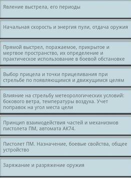 Справочник полицейского. screenshot 3