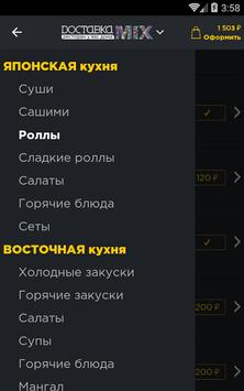 Чайхана MIX apk screenshot