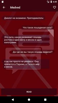 Chat anecdotes screenshot 2
