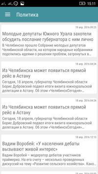 Челябинск сегодня screenshot 1