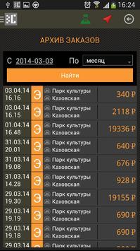 Водитель Ситимобил. Регионы apk screenshot