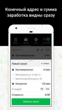 Ситимобил для водителей скриншот приложения