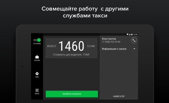 Citymobil Driver apk screenshot