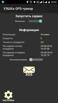 УЭШКА GPS-Мониторинг poster