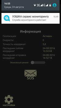 УЭШКА GPS-Мониторинг screenshot 1