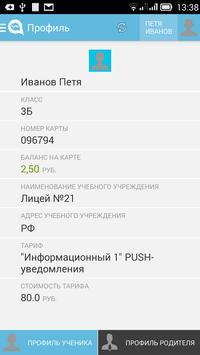 UESCA apk screenshot