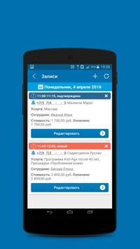 Администратор apk screenshot