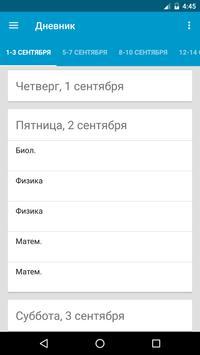 ClienD скриншот 1