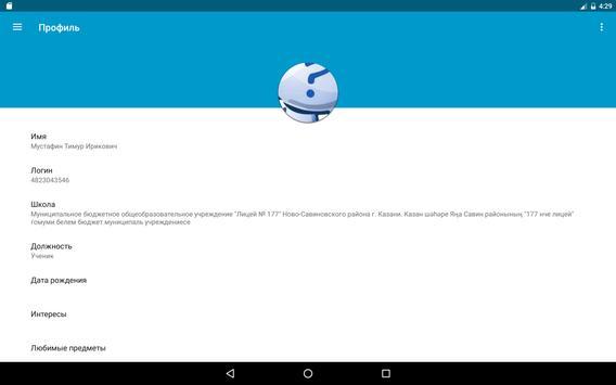 ClienD скриншот 3