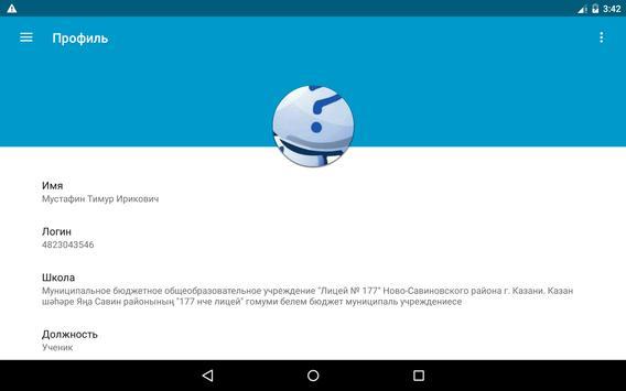 ClienD скриншот 6