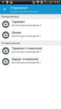 Инфоклиника.RU apk screenshot