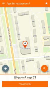 Заказ такси в городе Чехов screenshot 16
