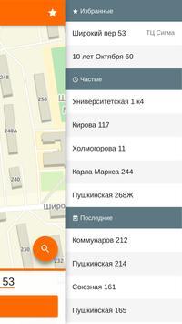 Заказ такси в городе Чехов screenshot 1