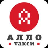 Алло Такси 76-06-06 icon