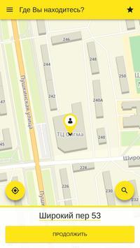 Такси Time 2209 screenshot 16