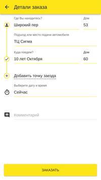 Такси Time 2209 screenshot 19