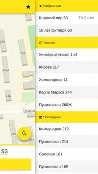 Такси Time 2209 screenshot 1