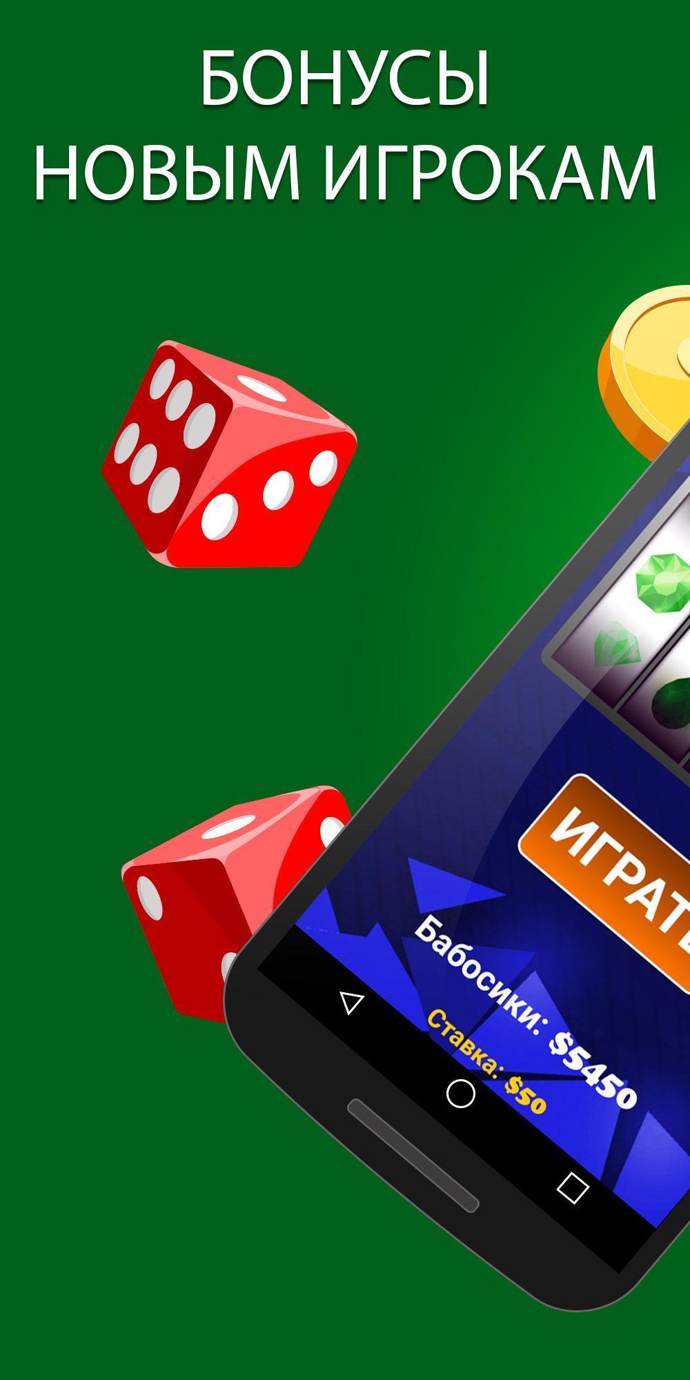 Клуб играть в казино 777 казино вулкан демо игра