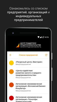 813.ru - центр поддержки apk screenshot