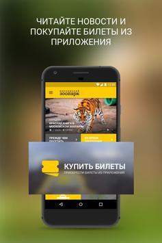 Московский Зоопарк poster