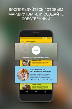 Московский Зоопарк screenshot 3
