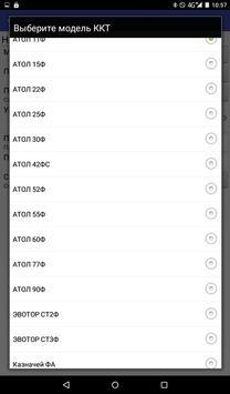 Онлайн-касса для курьера 54-ФЗ для Shop-Script 7 screenshot 4