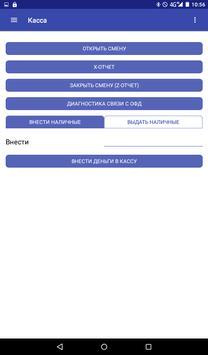 Онлайн-касса для курьера 54-ФЗ для Shop-Script 7 screenshot 6