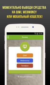 EasyMoney: мобильный заработок apk screenshot