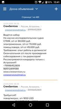 Crewservices screenshot 3