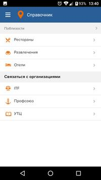 Crewservices screenshot 6