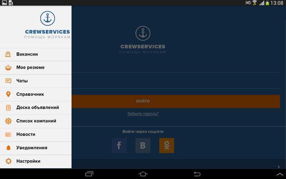 Crewservices screenshot 8