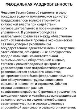 История Чехии apk screenshot