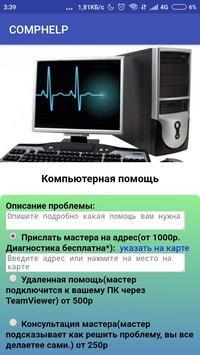 Компьютерная помощь и Вызов Мастера poster