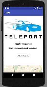 Taxi Teleport Купавна screenshot 1