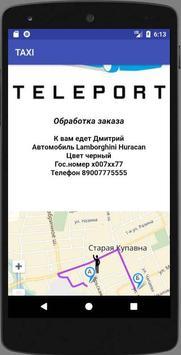 Taxi Teleport Купавна screenshot 2