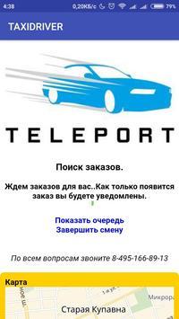 Taxi Driver NIT - приложение для водителей такси screenshot 3