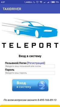 Taxi Driver NIT - приложение для водителей такси screenshot 2
