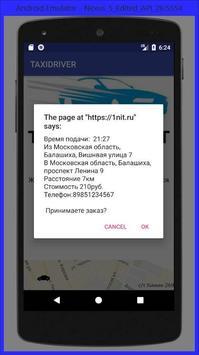 Taxi Driver NIT - приложение для водителей такси screenshot 4