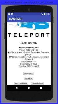 Taxi Driver NIT - приложение для водителей такси screenshot 5