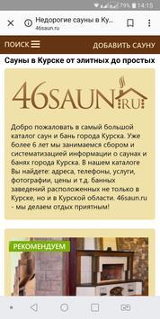 Сауны Курска poster