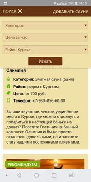 Сауны Курска screenshot 1