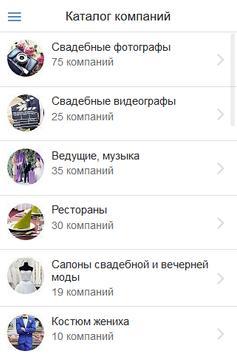 АмурСвадьба poster