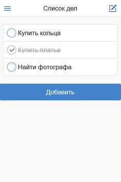 АмурСвадьба apk screenshot