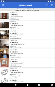 Антиагент. Снять, купить квартиру без посредников. screenshot 10